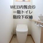 WEB内覧会⑥ 一階トイレ・階段下収納