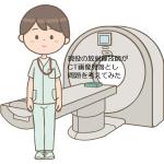 CT画像診断の見落とし問題を現役の放射線技師が考えてみた。②