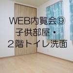 WEB内覧会⑨ 子供部屋・2階トイレと洗面