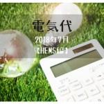 【実録】注文住宅のHEMSから見る電気代【2018年7月分】
