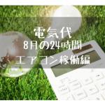 【実録】8月の24時間エアコンつけっぱなしの電気代は?