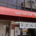 【讃岐うどん】揚げたての天ぷらが絶品の超有名店『竹清』