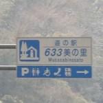 【四国の道の駅】高知編 633美の里