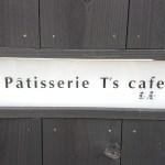 オーシャンビューを望みながらスイーツを楽しめるカフェ『玉屋』