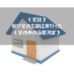 【実録】我が家の玄関は寒かった【家の中の温度測定】