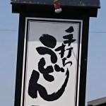 【讃岐うどん】創業が明治の老舗のうどん屋『小野うどん』