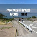 瀬戸内国際芸術祭2019 豊島