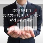 【資産運用の状況を公開】30代の平凡サラリーマンがする資産運用【2019年5月】