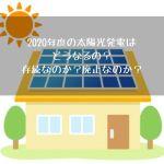 2020年度の太陽光発電はどうなるの?存続なのか?廃止なのか?