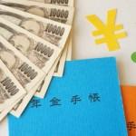 『老後2000万円足りない?』問題を考えてみる。年金制度は得or損