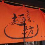 【讃岐うどん】地産地消にこだわるうどん屋『麺紡』