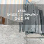 【実録】高性能住宅に不要な物①浴室乾燥機