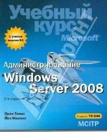 Администрирование Windows Server 2008. Учебный курс Microsoft (70-646) (2013).pdf