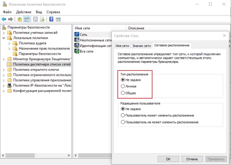 Изменение типа сети в Windows 5