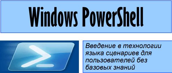 skachat_windows_powershell