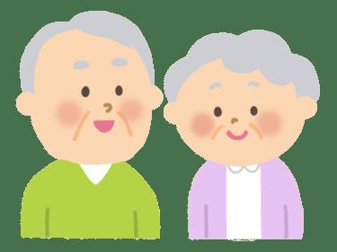 【2020年版】敬老の日プレゼントは何歳から贈る?おすすめは?孫の手作り喜ばれる?