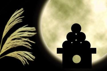 中秋の名月が満月とは限らないって本当?意味と実際にいつなのか紹介!