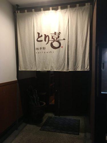 新潟県五泉市で創作料理が絶品の居酒屋!子連れでも行けるお店紹介