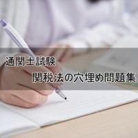 通関士試験   関税法の穴埋め問題集を公開!