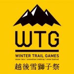 越後雪獅子祭〔winter trail games〕