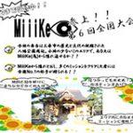 miiike_20160718_01