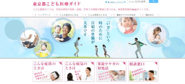 子供の成長と健康