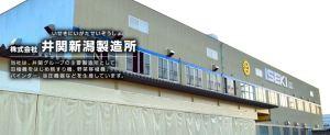 親子で学ぶ新潟県の工場見学