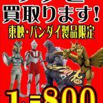 ウルトラマン・ゴジラ・仮面ライダーソフビ買取ります!