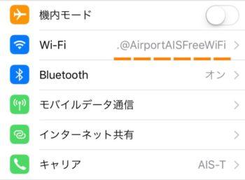 ドンムアン空港|無料Wi-Fiの接続方法|タイ