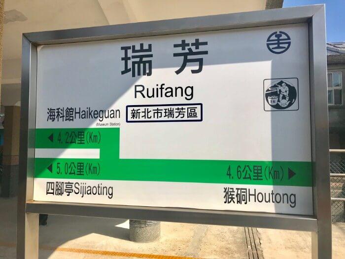 台北駅から九份への行き方|帰り方|台湾|最安値