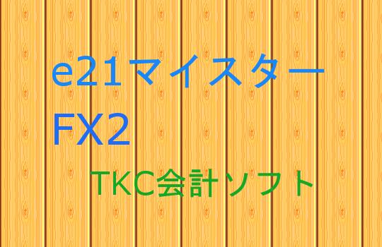 TKC会計ソフト