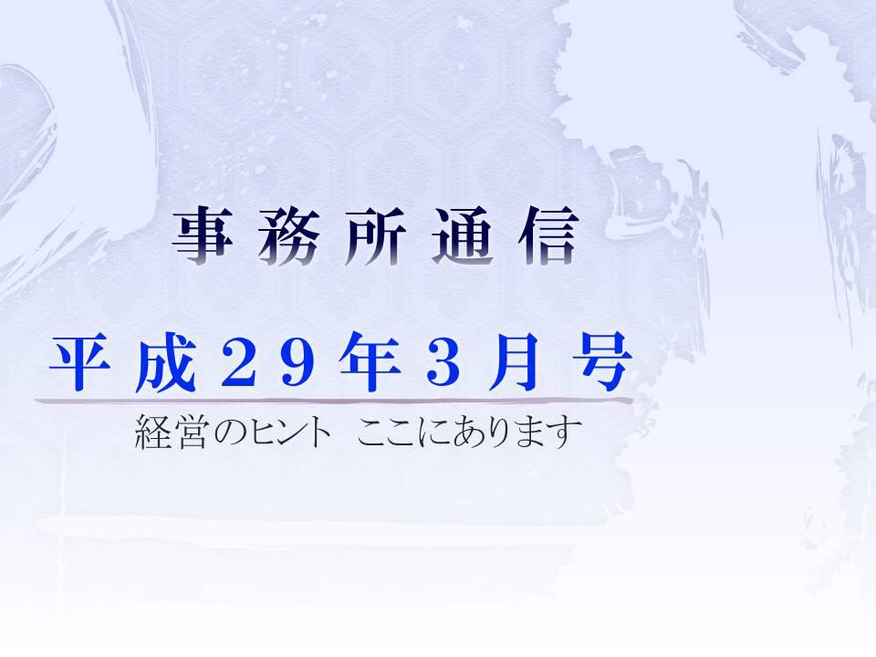 事務所通信 平成29年3月