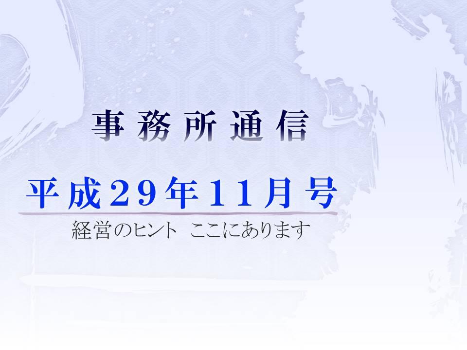 事務所通信 平成29年11月