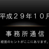 事務所通信bana平成29年10月