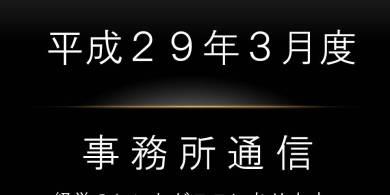 事務所通信bana平成29年3月