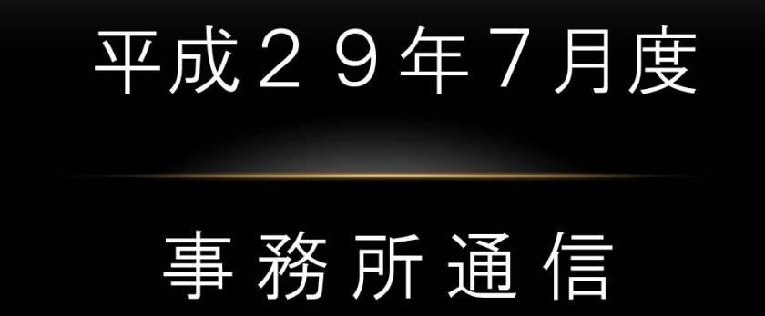 事務所通信bana平成29年7月