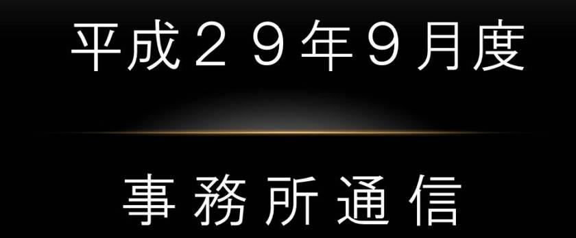 事務所通信bana平成29年9月