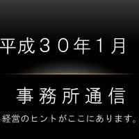 事務所通信bana平成30年1月
