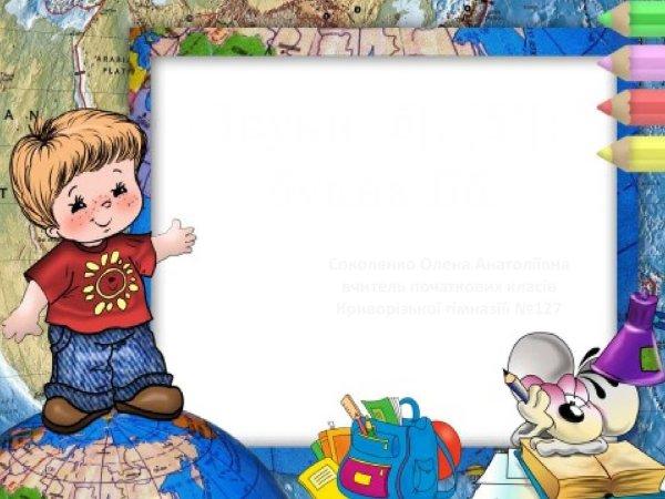 Фоны для детских презентаций в школу (32 фото)