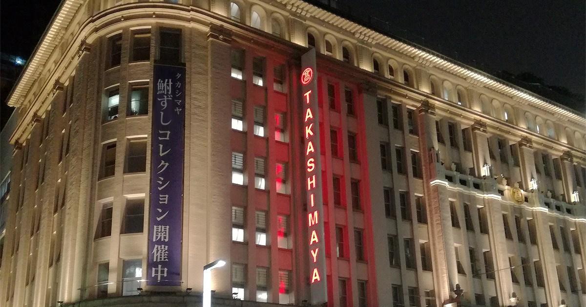 東京の日本橋高島屋の鮒寿司販売