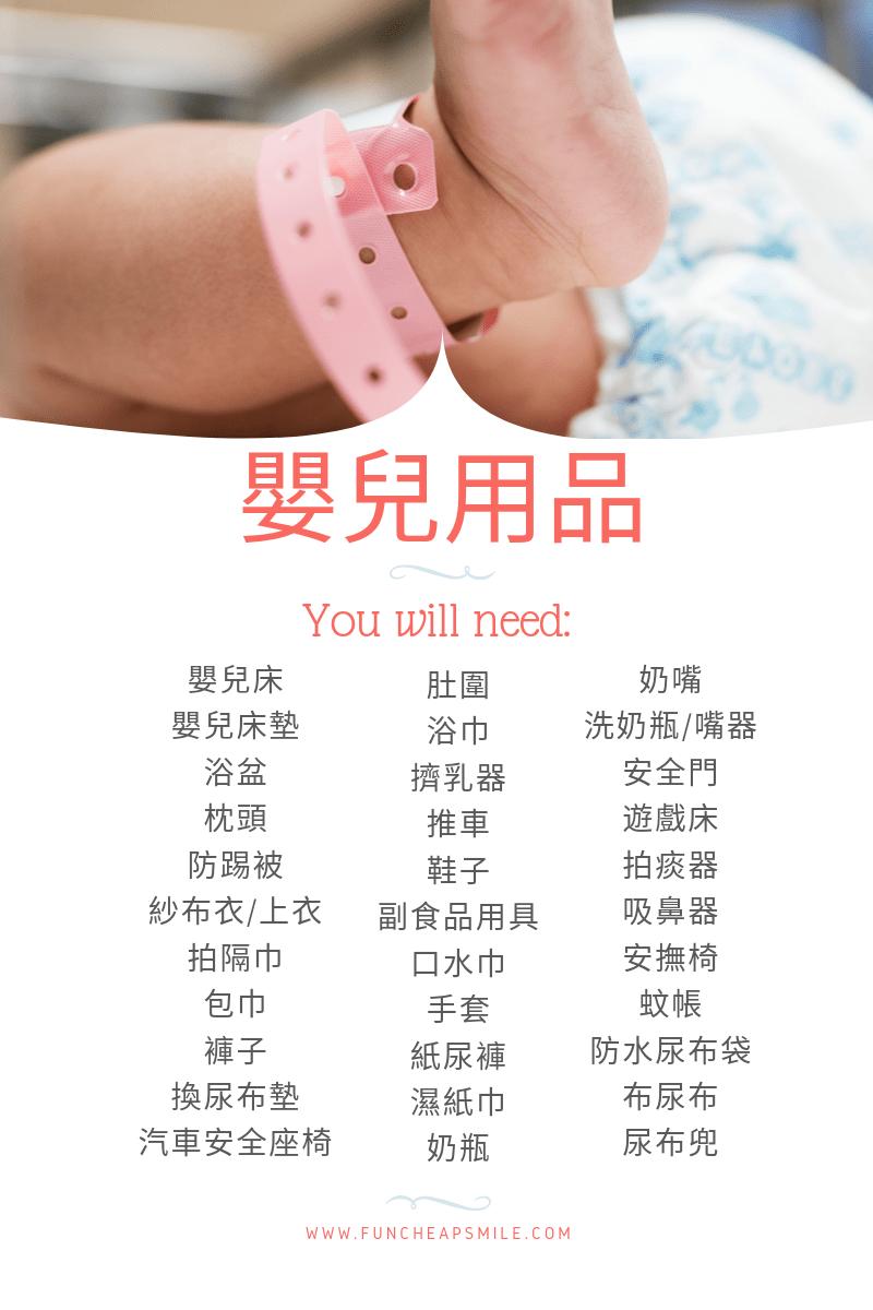 新生兒需要的用品