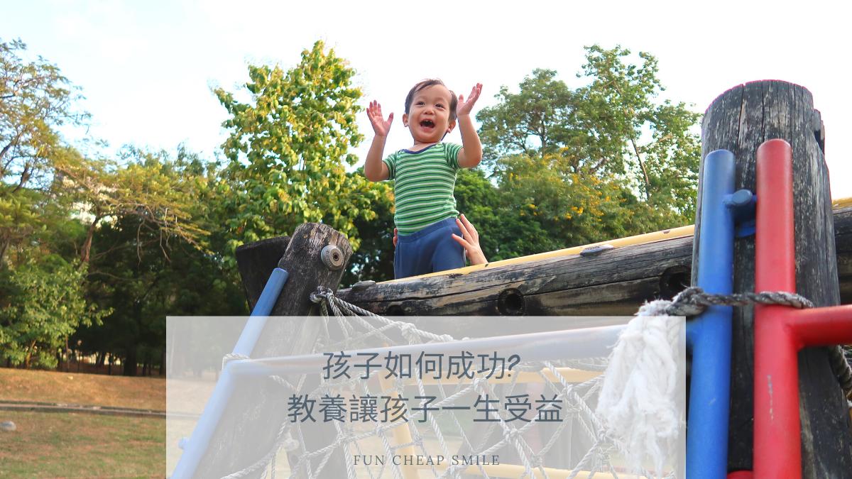 教養方式影響孩子未來的成功