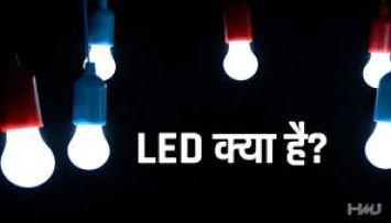 led क्या है
