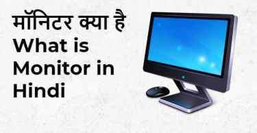 मॉनिटर क्या है What is Monitor in Hindi