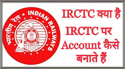 IRCTC क्या है और IRCTC में नया Account कैसे बनायें