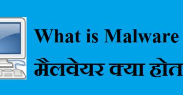 Malware क्या है – What is Malware in Hindi