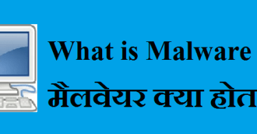Malware क्या है – What is Malware in Hindi