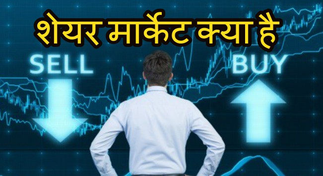 What-is-Share-Market-in-hindi