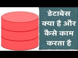 Database क्या है और इसके Model के प्रकार