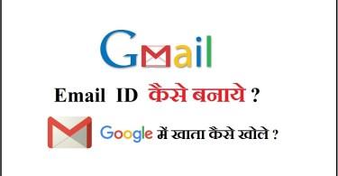 ईमेल आईडी ( Email id ) कैसे बनाते है – जीमेल आईडी में (Gmail id)